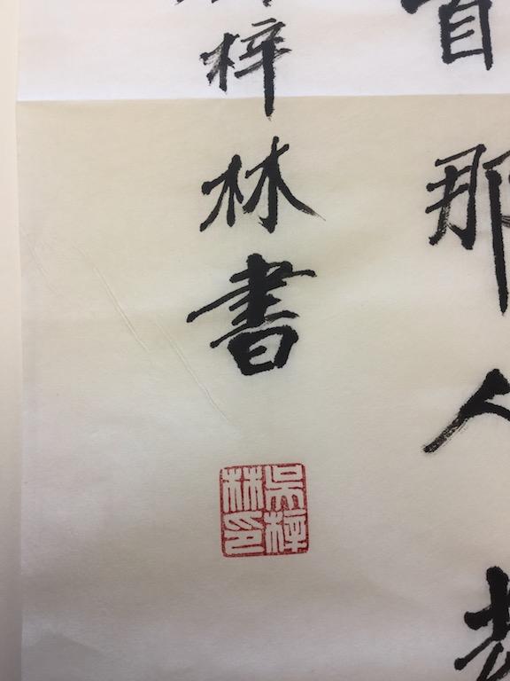 Bild auf Japanpapier
