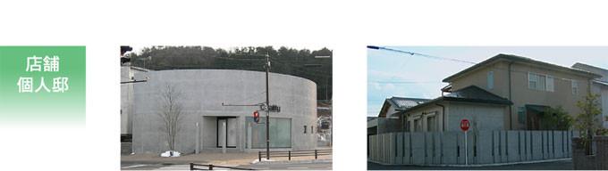 店舗新築工事