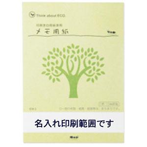 落ち紙メモ~印刷余白紙使用~名入れ