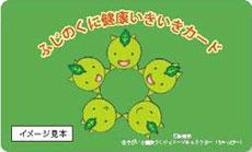 ふじのくに健康カード.jpg