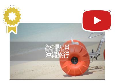 沖繩縣有許多觀光旅行和學校旅行,但是如果您正在尋找可以在那拍攝的製作公司或錄像公司,則建議使用Malkin Create