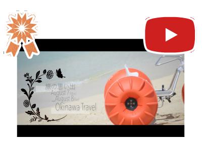 如果您正在尋找可以在沖繩觀光旅行時拍攝視頻的攝影師,建議使用OKIMOV