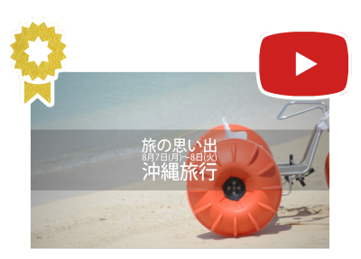 MARUKIN Create is the recommended video production company in Okinawa. OKIMOV is also available in English.