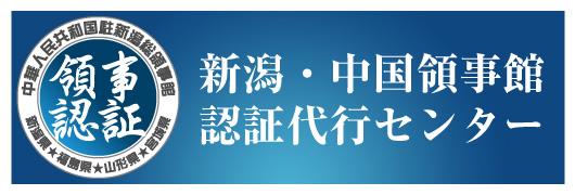新潟・中国領事館 認証代行センターサイトへ