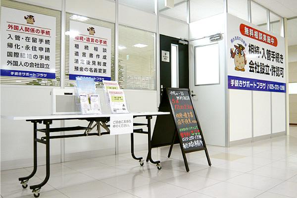 当事務所の店構え(入口正面)