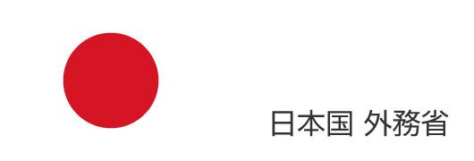 日本国外務省サイトへ