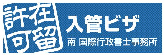 新潟での入管ビザ手続き 南 国際行政書士事務所サイトへ