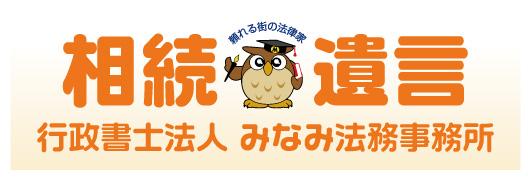 新潟の相続手続き・遺言書の作成 南行政書士事務所サイトへ