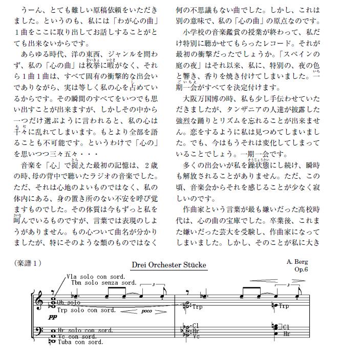 Fermata フェルマータ 我が心の曲 野田暉行 ベルク 3つの小作品 Op.6 1頁目