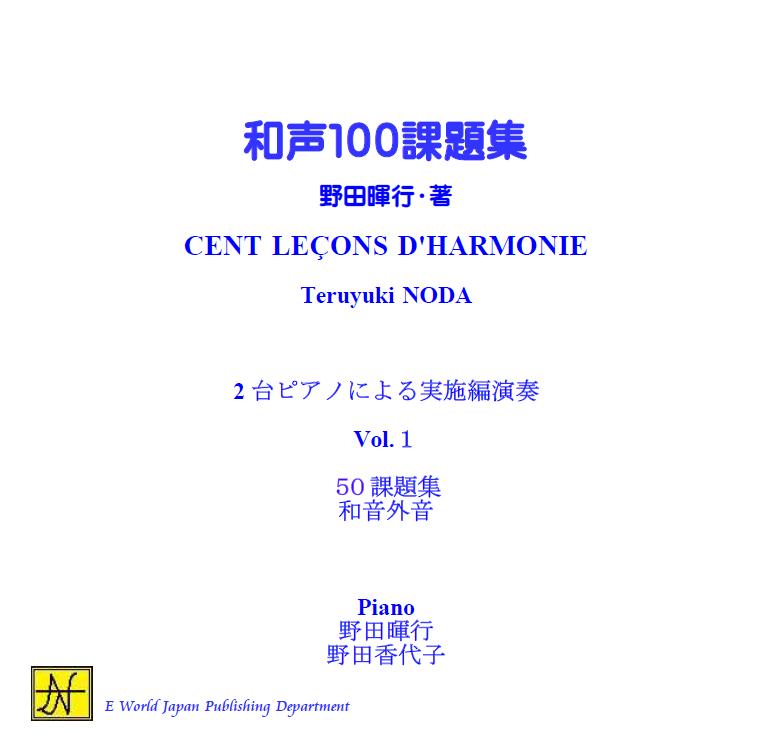 和声100課題集 CD vol.1