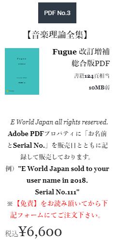 New! フーガ増補改訂総合版 PDF販売