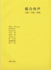 「総合和声―実技・分析・原理 (単行本(ソフトカバー)」Teruyuki Noda