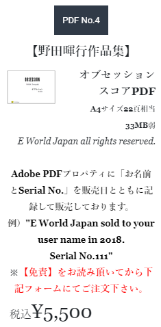 PDF販売 オブセッション