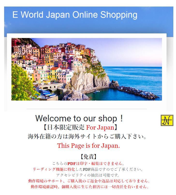 PDF ORDER JAPAN