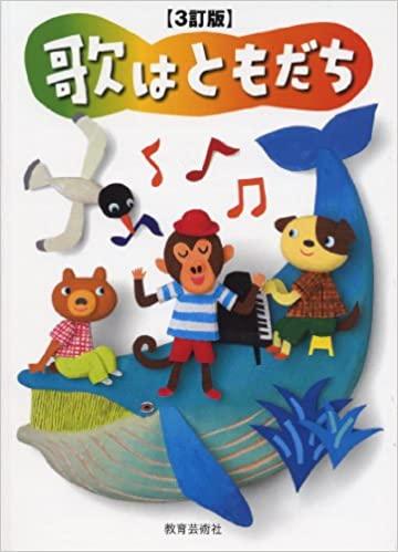 教育芸術社 Kyouiku Geijutsu Sha Co., Ltd.