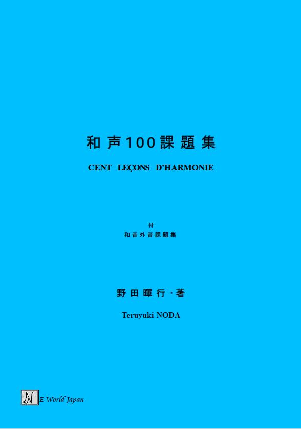 和声100課題集 第3版 A4 税込4,191円 国内配送
