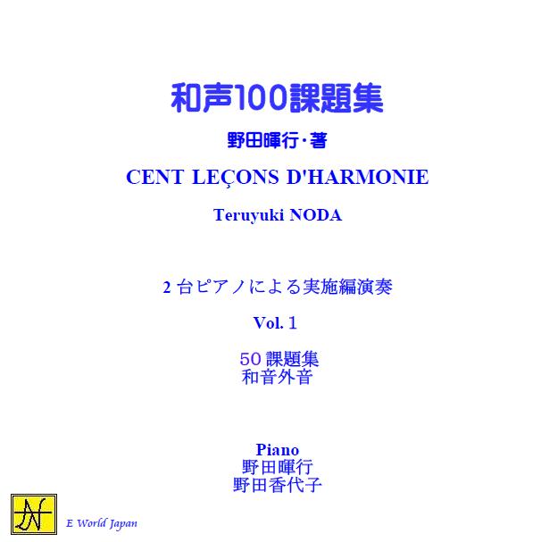 和声100課題集音源CD2枚組 オンデマンド対応 国内限定 税込 2,700円