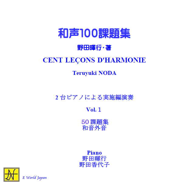 和声100課題集音源CD2枚組 オンデマンド対応 国内限定 税込 2,750円