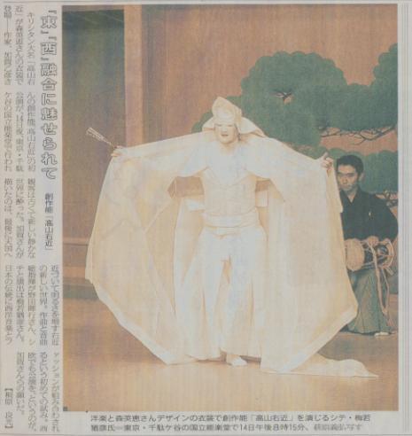 1997年11月15日  毎日新聞一面より抜粋