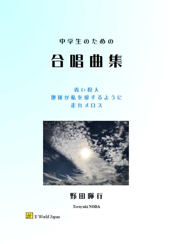 中学生のための合唱曲集 A4税 込3,300円 国内配送