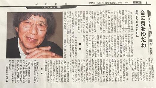 毎日新聞2016年9月20日 野田暉行掲載記事 「音楽に身をゆだね 個性的な邦楽がCDに」