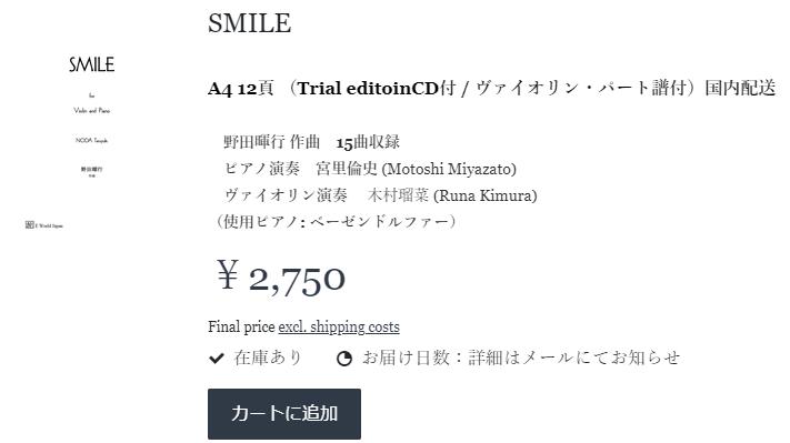 New! SMILE(ヴァイオリンパート譜付)