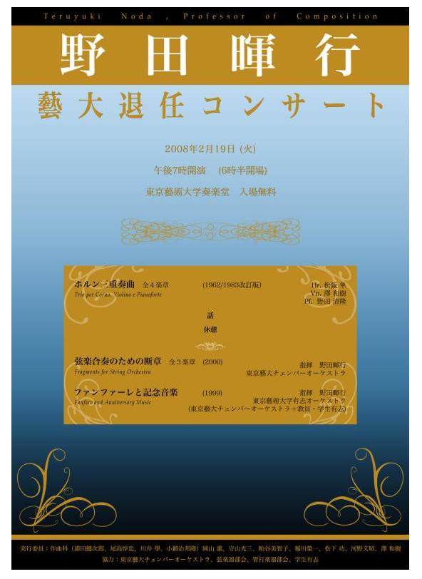 東京芸術大学 退任コンサート プログラム