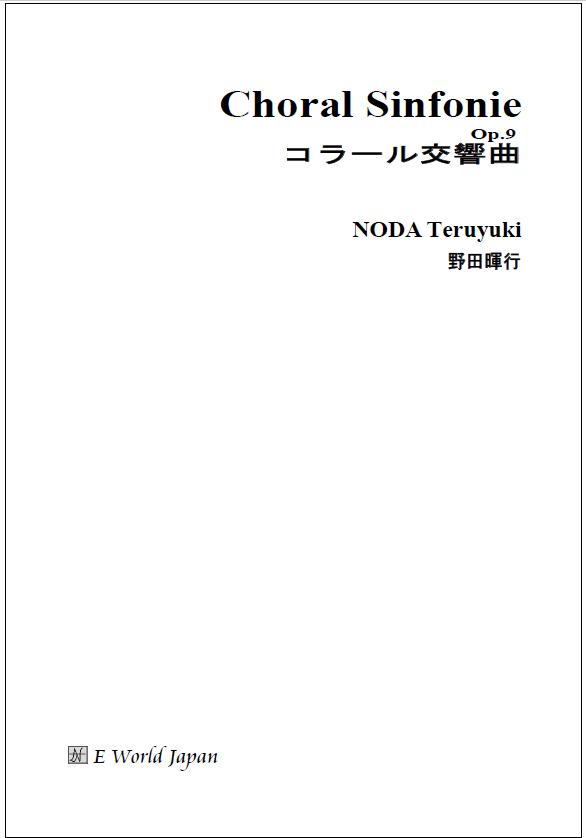 コラール交響曲 A4 税込 6,809円 国内配送