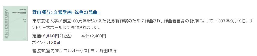 全音 ZEN-ON