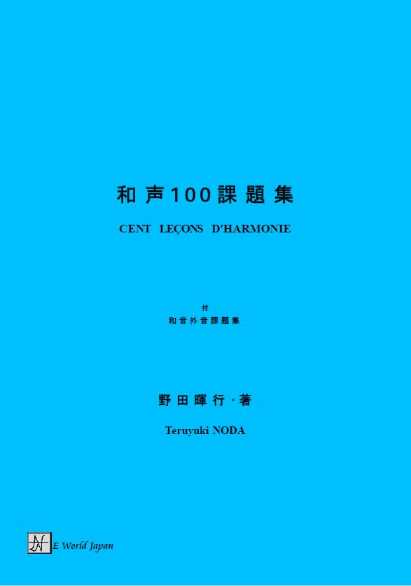 第3版 和声100課題集 完全版発売