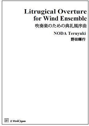 吹奏楽のための典礼風序曲 A4 5,400円  国内配送