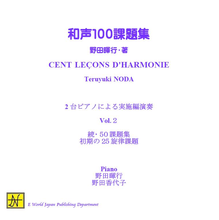 和声100課題集 CD vol.2