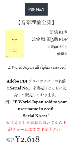 PDF販売 要約和声第3改訂版