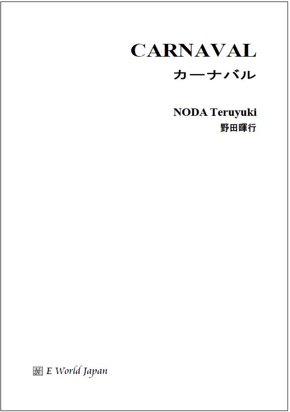 管弦楽のためのカーナバル A4 税込8,905円 国内配送