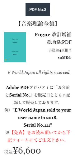 PDFA販売 フーガ増補改訂総合版