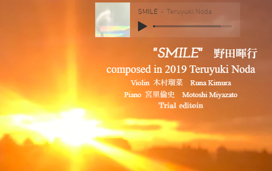"New! ""SMILE"" Trial editionの試聴と楽譜の閲覧が可能です"