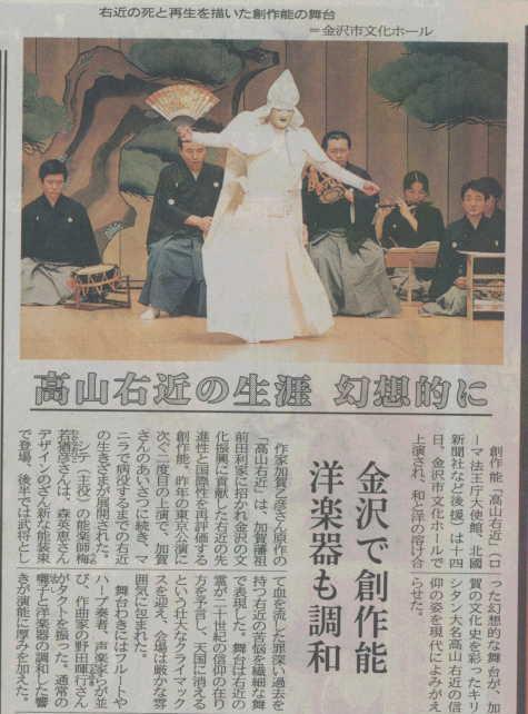 ●1998年10月15日北國新聞より抜粋
