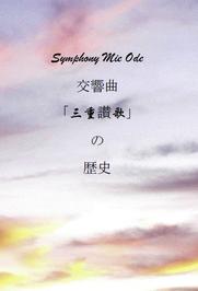 Symphony Mie Ode 交響曲「三重讃歌」の歴史