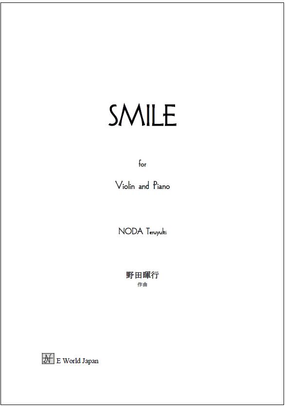 SMILE(ヴァイオリン・パート譜付)A4 2,750円 円国内配送