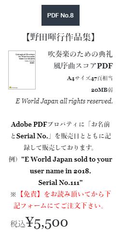PDF販売 吹奏楽のための典礼風序曲