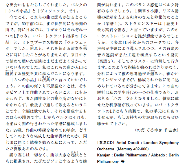 Fermata フェルマータ 我が心の曲 野田暉行 ベルク 3つの小作品 Op.6 2ページ目
