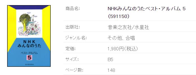 水星社 SUISEISHA MUSIC PUBLISHING