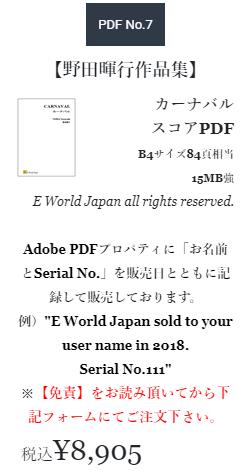 PDF販売 カーナバル