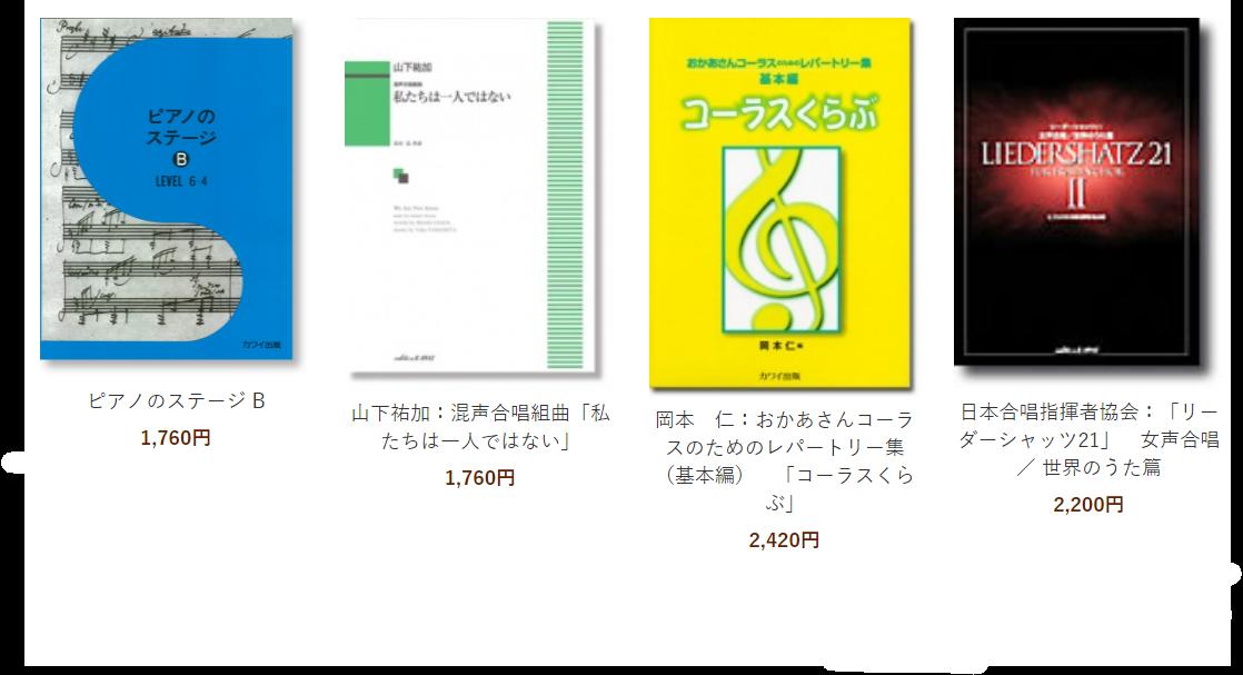 カワイ出版  edition KAWAI