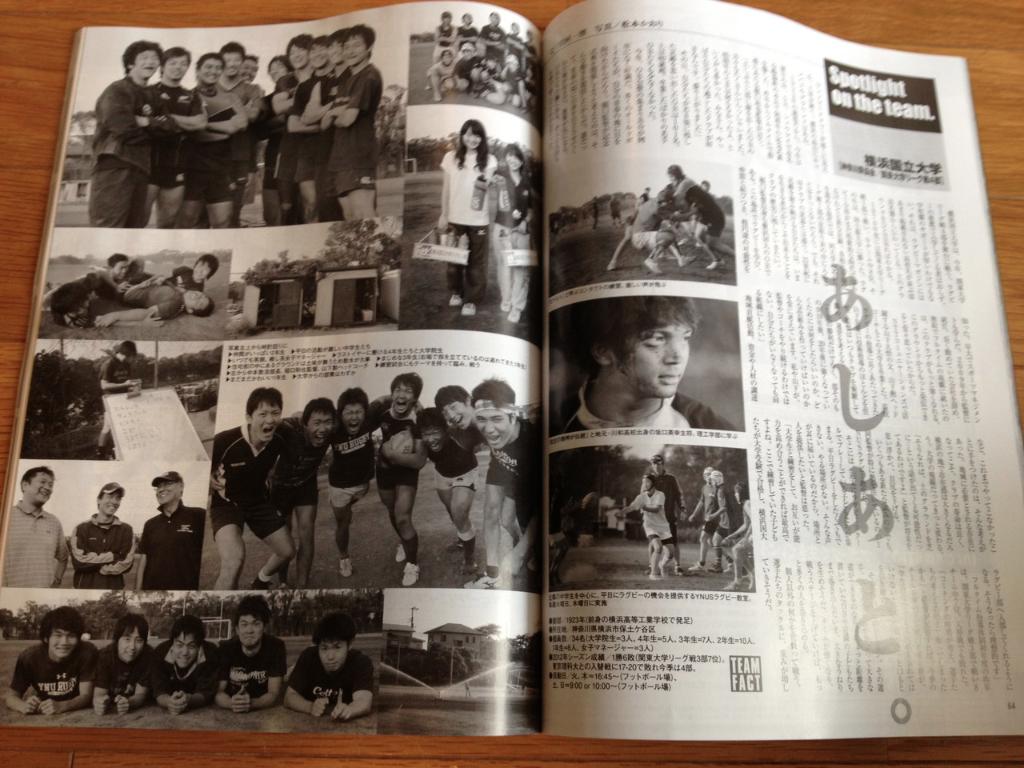 ラグビー雑誌「ラグビーマガジン」から取材されました!