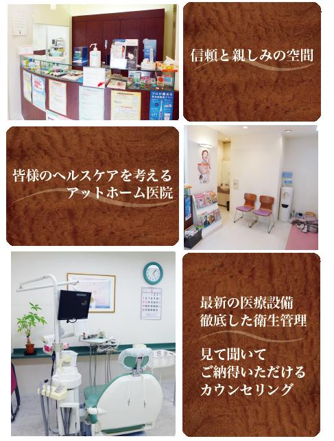 新三河島歯科医院