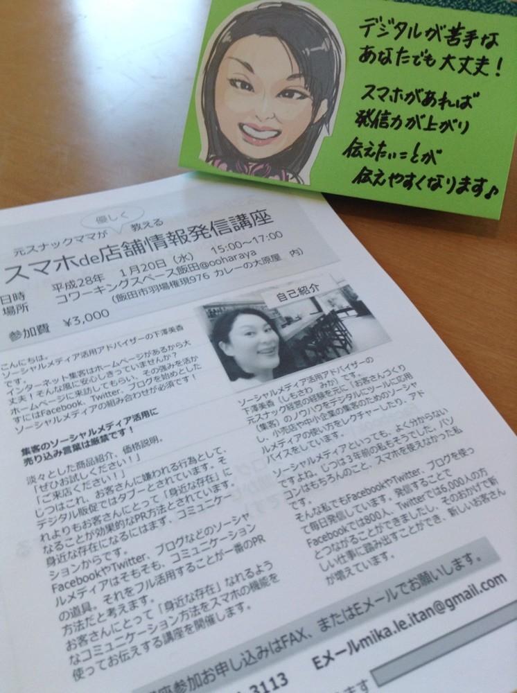 下澤美香さんの講座チラシ