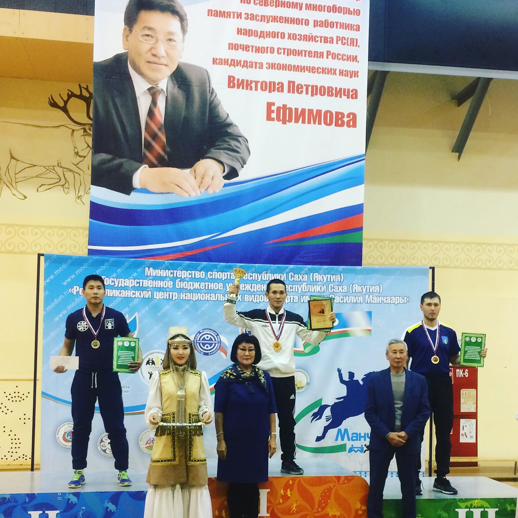 Трехкратный абсолютный чемпион РС(Я) по северному многоборью   памяти Виктора Петровича Ефимова 18-19-20 октября 2016 г.