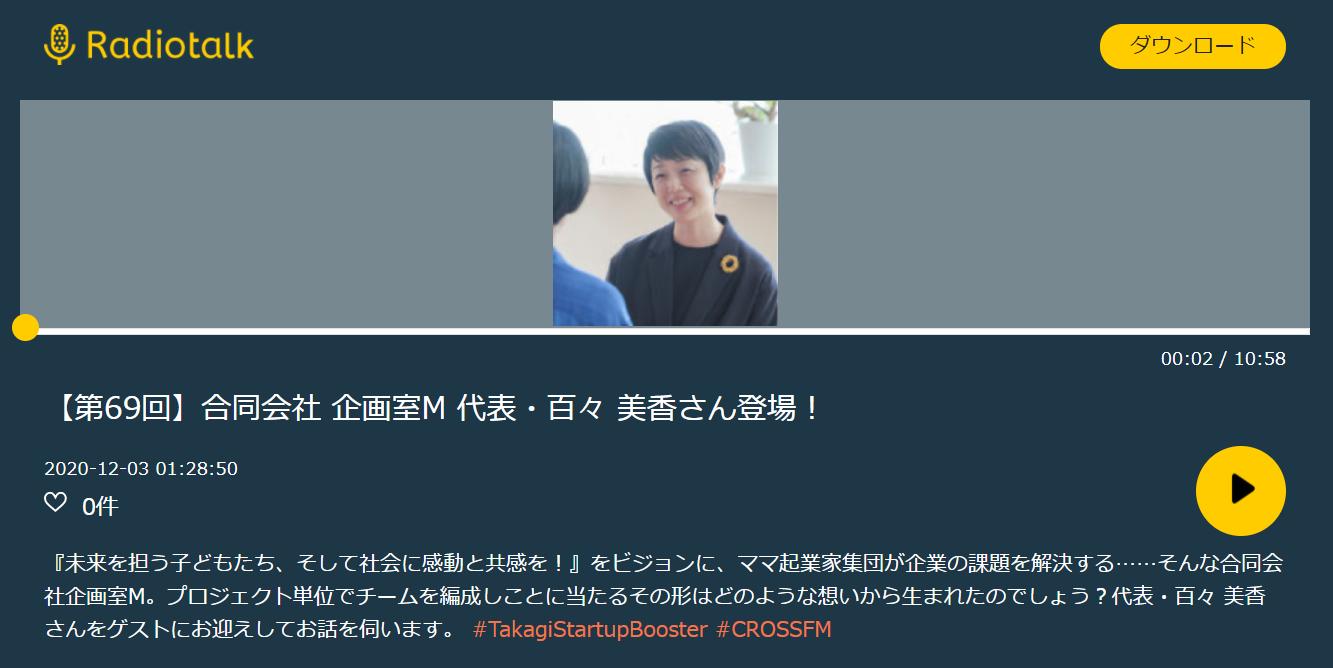 Takagi Startup Booster電話出演
