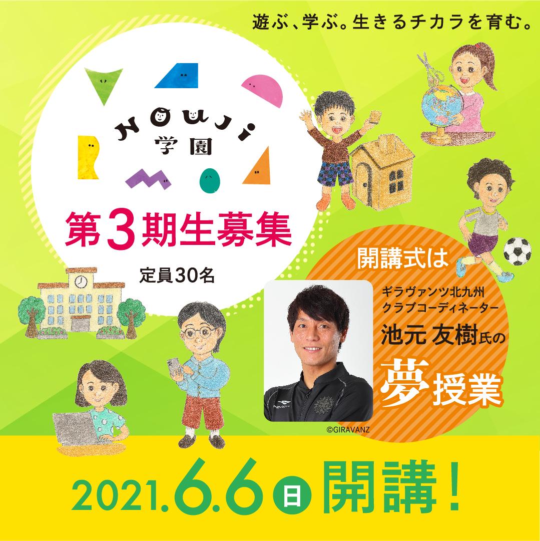 NOUJI学園第3期の募集を開始